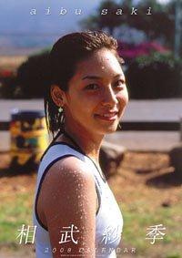相武紗季 2008年カレンダー