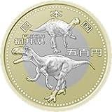 地方自治法施行60周年記念(福井県)500円 バイカラークラッド貨 恐竜
