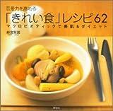 恋愛力を高める「きれい食」レシピ62―マクロビオティックで美肌&ダイエット