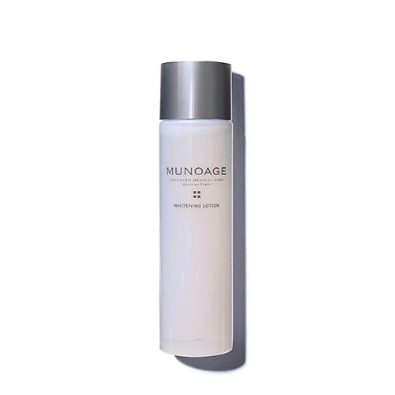 一次海峡ひもつかの間MUNOAGE ホワイトニングローション 150ml【薬用美白化粧水】 さっぱりタイプ 透明感のある素肌へ ビタミンC 高保湿【限定プレゼントセット】