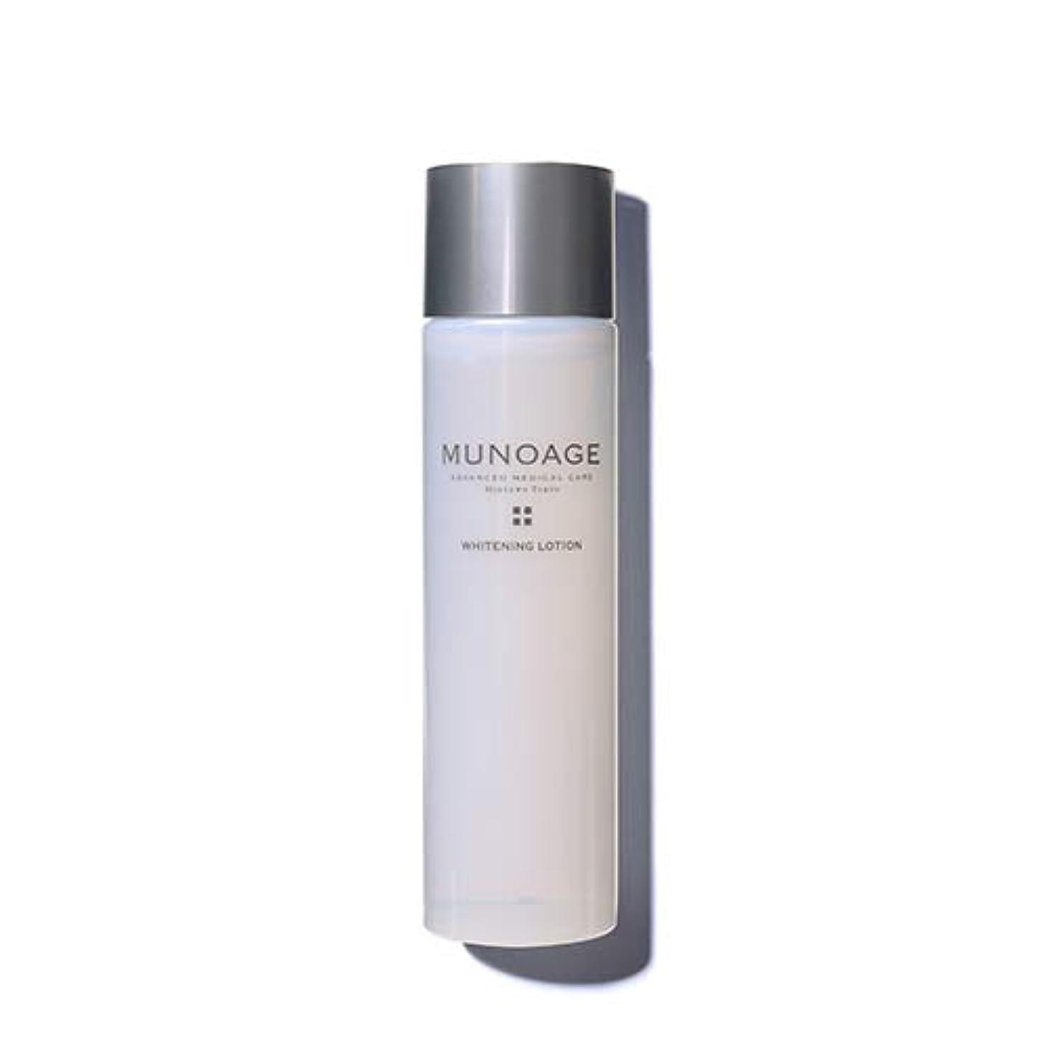 ほこり相対的唯物論MUNOAGE ホワイトニングローション 150ml【薬用美白化粧水】 さっぱりタイプ 透明感のある素肌へ ビタミンC 高保湿【限定プレゼントセット】