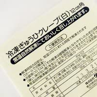 タヌマ 冷凍ぎゅうひクレープ (12cm角・白) 35gX10枚