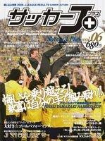 サッカーJ+vol.06 (エンターブレインムック)