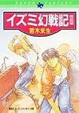 イズミ幻戦記 / 若木 未生 のシリーズ情報を見る