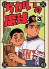 ちかいの魔球 (3) (講談社漫画文庫)
