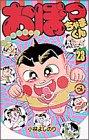おぼっちゃまくん 23 (てんとう虫コミックス)