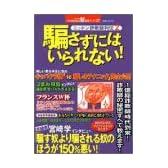 騙さずにはいられない!―ニッポン詐欺師列伝2 (双葉社ムック 好奇心ブック 37)