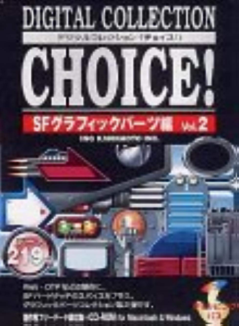Digital Collection Choice! No.15 SFグラフィックパーツ編 Vol.2