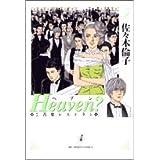 Heaven?〔新装版〕 (5) (ビッグコミックス)