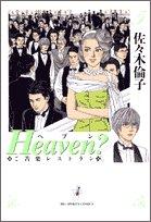 Heaven?―ご苦楽レストラン (5) (ビッグコミックス)の詳細を見る