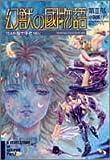 幻獣の國物語・第2部小説版〈1〉序章 (ソノラマコミック文庫)