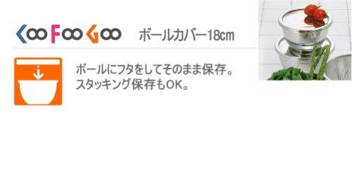 Coo Foo Goo ボール カバー 18cm ZM-8325