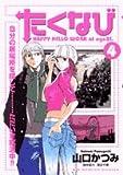 たくなび 4 (ビッグコミックス)