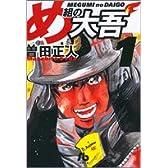 め組の大吾 (1) (小学館文庫)