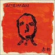 「赤橙」(ACIDMAN) の読み方は!?名曲のタイトルの意味を歌詞解釈から解き明かす...!!