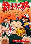 ポケットモンスター (11) (てんとう虫コミックス・アニメ版)