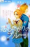 恋したがりのブルー / 藤原 よしこ のシリーズ情報を見る