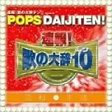 「速報!歌の大辞テン!!」presents POPS DAIJITEN! 昭和VS平成