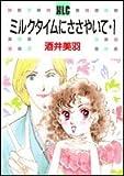 ミルクタイムにささやいて 1 (レディース・コミックス)