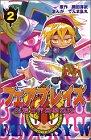 幻想世界英雄烈伝フェアプレイズ 2 (コミックボンボン)
