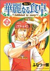 華麗なる食卓 (2) (ヤングジャンプ・コミックス)