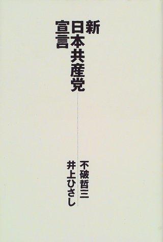 新・日本共産党宣言