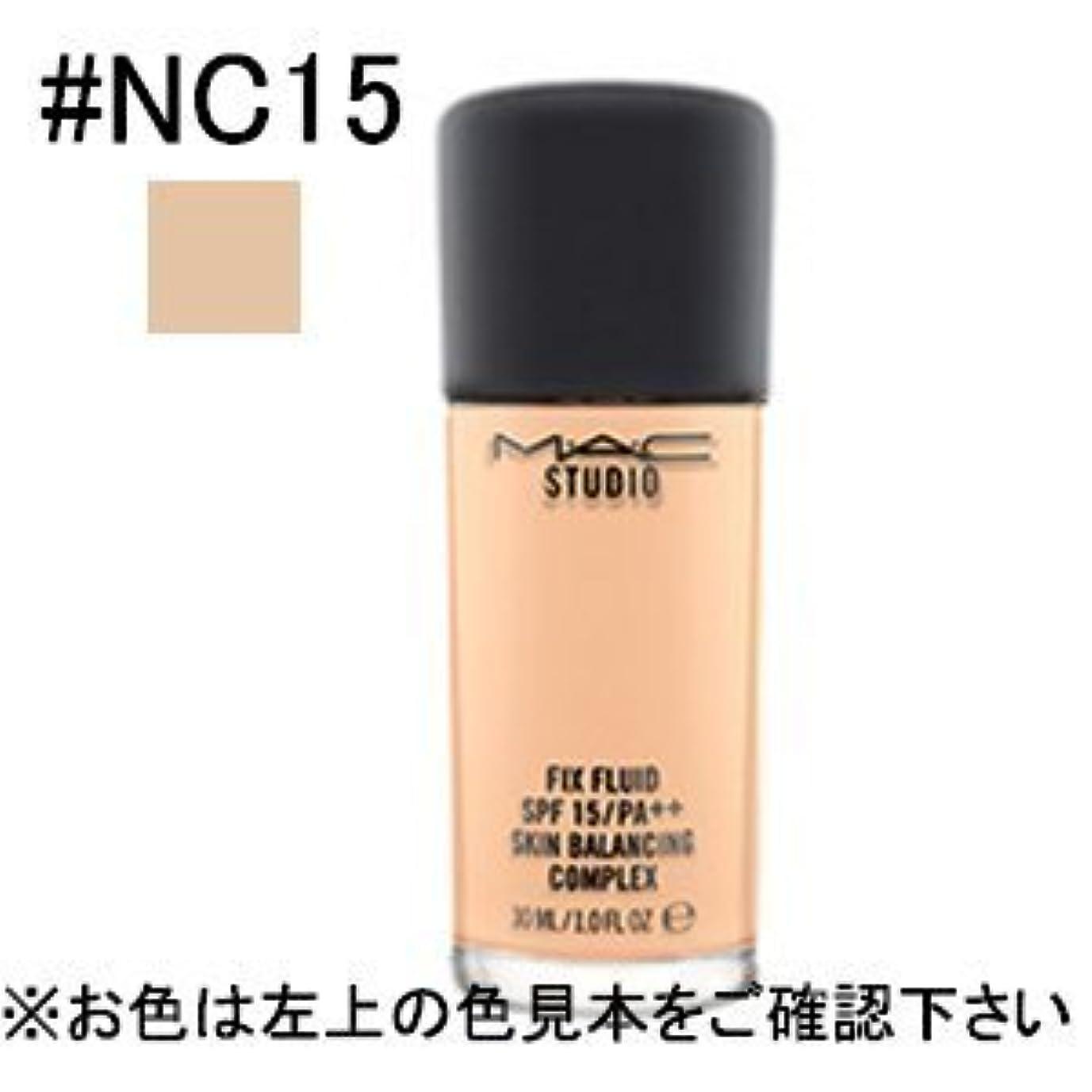 完璧思春期黄ばむ【MAC リキッドファンデーション】スタジオ フィックス フルイッド #NC15