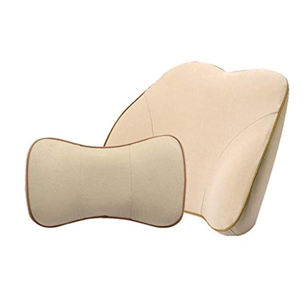 必須勇敢な抵抗力がある腰椎枕と首の枕 - - メモリコットンネックウエストクッション、車のインテリア、人間工学に基づいたオフィスの椅子とトラベルバックピロー、腰と首の疲労と痛みを和らげ、予防する (Color : Beige)