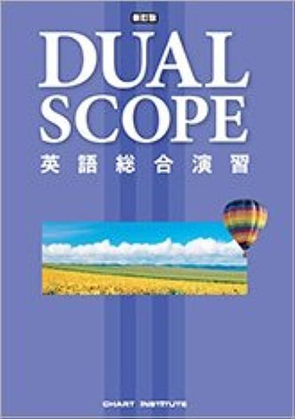 2 解答 教科書 スコープ デュアル