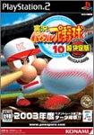「実況パワフルプロ野球10 超決定版 2003メモリアル」の画像