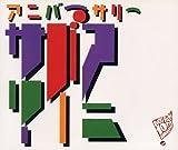 アニバーサリー パチ・パチ10周年記念アルバムを試聴する