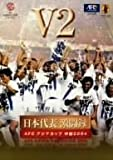日本サッカー協会オフィシャルビデオ 日本代表激闘録 アジアカップ 中国 2004 V2 [DVD]
