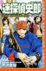 迷探偵史郎シリーズ (Vol.4) (少年チャンピオン・コミックス)