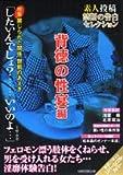 素人投稿 禁断の告白セレクション 背徳の性宴編 (竹書房ラブロマン文庫)