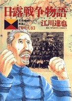 日露戦争物語―天気晴朗ナレドモ浪高シ (第19巻) (ビッグコミックス)の詳細を見る