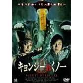 キョンシー vs くノ一 [DVD]