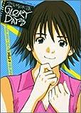 下北glory days 4 (ヤングサンデーコミックス)