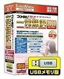 コリャ英和!一発翻訳 2010 for Win