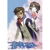 蒼穹のファフナー Arcadian project 07 [DVD]