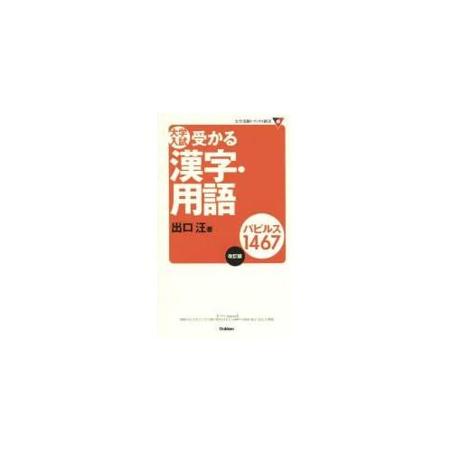 大学入試受かる漢字・用語パピルス1467 (大学受験Vブックス新書)