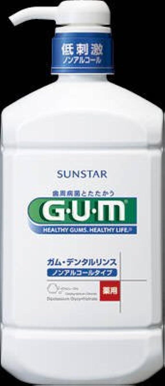筋肉の逆さまにエゴイズムサンスター GUM(ガム) 薬用 デンタルリンス ノンアルコールタイプ 960ml×12点セット (4901616009653)