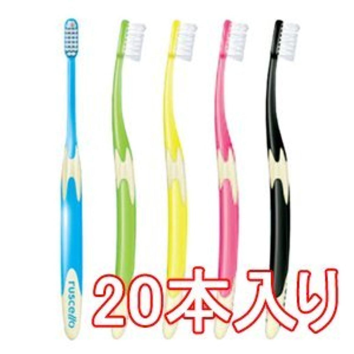 調査小道具著作権ジーシー GC ルシェロB-10 歯ブラシ 20本入 S やわらかめ