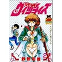 のぞみウィッチィズ 2 (ヤング・ジャンプ・コミックス・スペシャル)