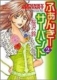 ふぁんきーサーバント 2 (バンブー・コミックス)