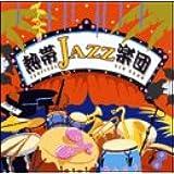 熱帯JAZZ楽団 V ~La Noche Tropical~
