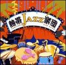 熱帯JAZZ楽団 V ~La Noche Tropical~ 画像