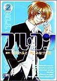 フル・コン (2) (CR comics)