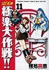GS美神 極楽大作戦!! 新装版 第11巻