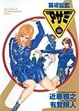 警視総監アサミ 16 (ヤングジャンプコミックス)