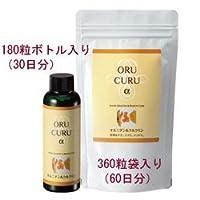 ラシンシア オルクルα(オルニチン&クルクミン) 300mg×360粒 袋入りタイプ